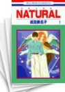 NATURAL 中古漫画