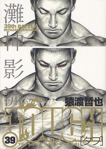 84dc8dd49b7b TOUGH タフ』全巻セット通販(猿渡哲也) | 漫画全巻ドットコム