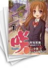 咲-Saki-阿知賀編-episode of side-A 中古漫画