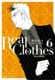 Real Clothes [文庫版] 漫画