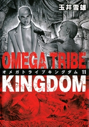 OMEGA TRIBE KINGDOM 漫画