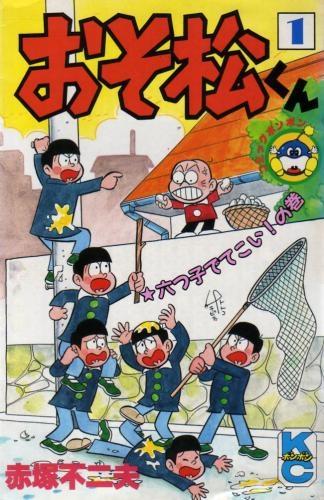 漫画全巻『おそ松くん』全巻セッ...