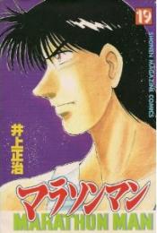 マラソンマン (1-19巻 全巻)