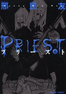 漫画全巻『PRIEST』全巻セット通...