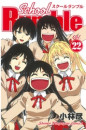 School Rumble 漫画