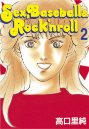 Sex,Baseball & Rock'nroll 漫画