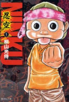 「NINKU―忍空― 6巻」の画像検索結果