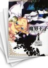 魔界王子 devils and realist 中古漫画