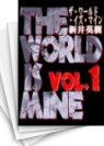 The World Is Mine 中古漫画