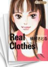Real Clothes リアル・クローズ 中古漫画