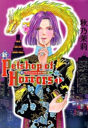 新 Petshop of Horrors 漫画