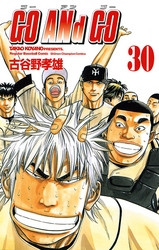 GO ANd GO 漫画