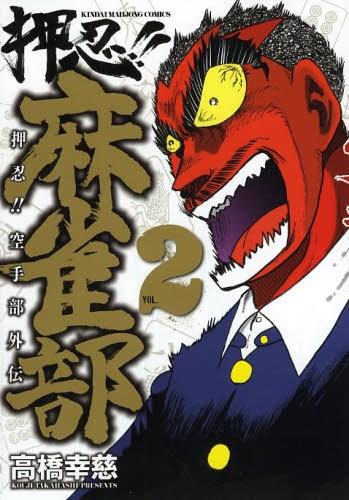 漫画全巻『押忍!!麻雀部』全巻...