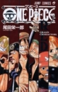 "ONE PIECE""RED""-グランドキャラクターズ- 漫画"