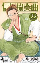 信長協奏曲 (1-4巻 最新刊)