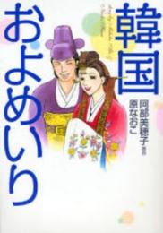 韓国およめいり (1巻 全巻)