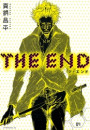 THE END 漫画