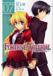 FORTUNE ARTERIAL (1-7巻 全巻) 漫画