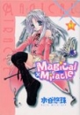 Magical×Miracle 漫画