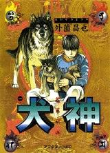 犬神  (1-14巻 全巻)