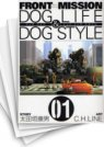 FRONT MISSION DOG LIFE&DOG STYLE フロント ミッション ドッグ ライフ アンド ドッグ スタイル 中古漫画