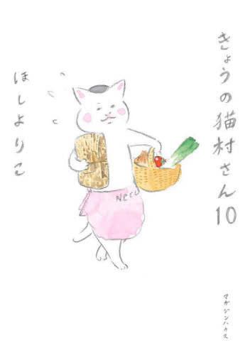 さん 猫 今日 の 村