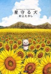 星守る犬セット(全2冊)