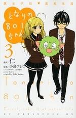 となりの801ちゃん 〜腐女子的 高校生活〜 (1-3巻 最新刊)