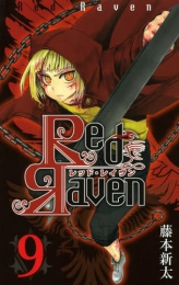Red Raven レッド レイヴン 漫画