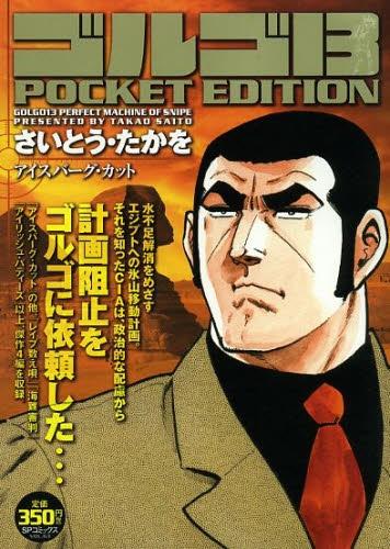 ゴルゴ13 POCKET EDITION (1,70巻 最新刊). 漫画