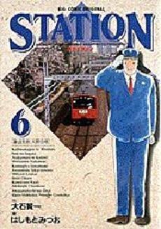 漫画全巻『STATION』全巻セット...