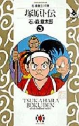 猿飛佐助 石ノ森版立川文庫  (1-3巻 全巻)