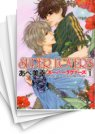 SUPER LOVERS 中古漫画