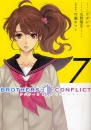 BROTHERS CONFLICT 漫画