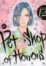 新petshop of horrors 漫画