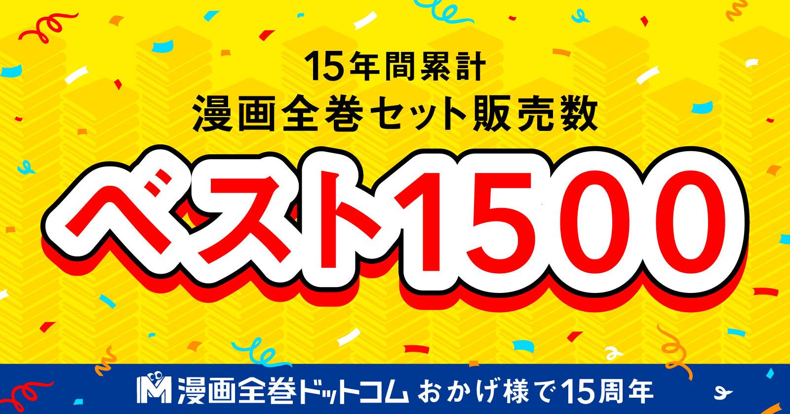 漫画全巻ドットコム 15 年間累計販売セット数ベスト 1500