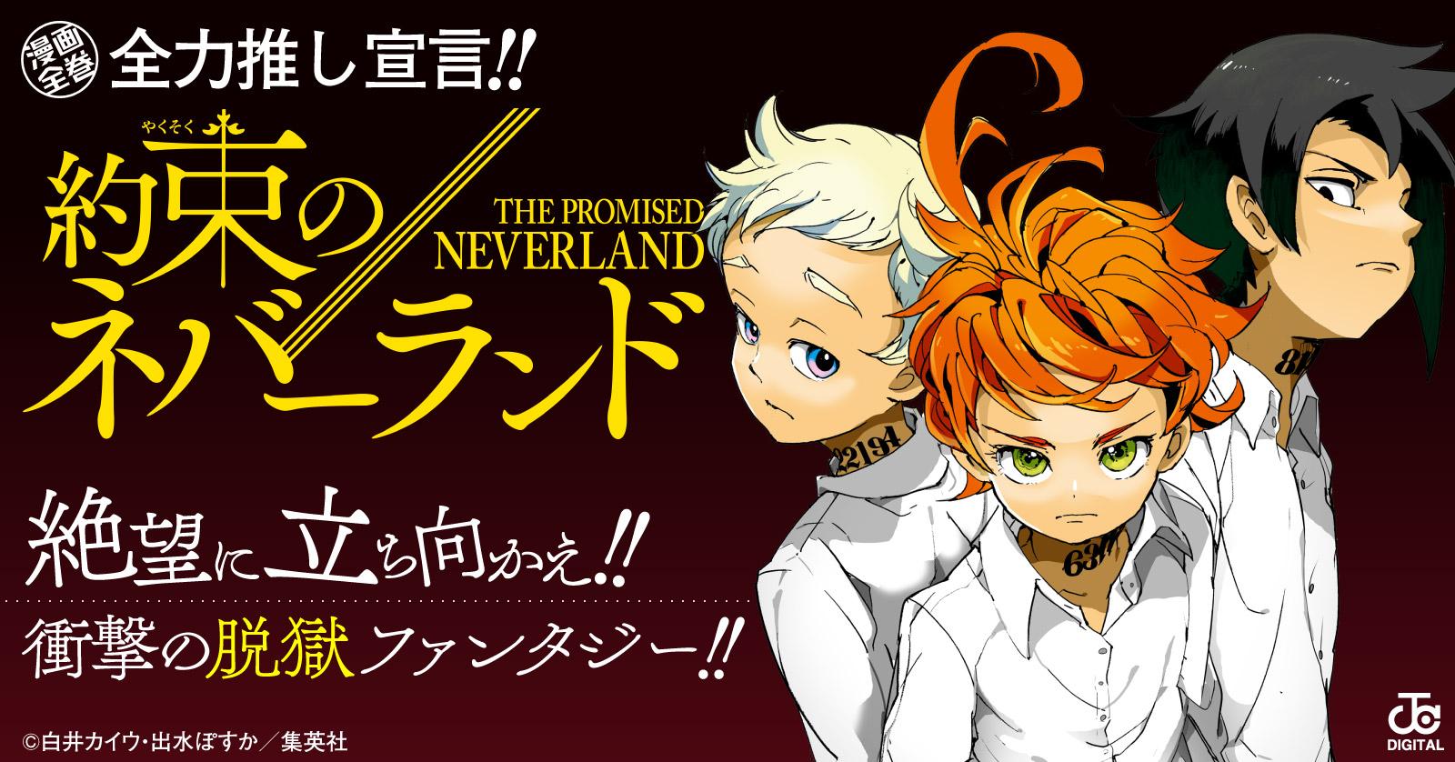 約束のネバーランド (1-19巻 最新刊) | 漫画全巻ドットコム