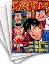【中古】カバチタレ! 漫画