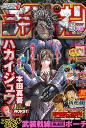 月刊少年チャンピオン 2013年5月号(613P) 漫画試し読み,立ち読み