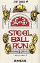 STEEL BALL RUN スティール・ボール・ラン 漫画