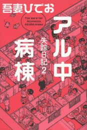 失踪日記( 漫画