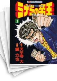 【中古】ミナミの帝王 漫画