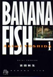 Banana fish バナナフィッシュ [文庫版] 漫画