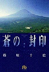 蒼の封印 [文庫版] 漫画