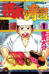 将太の寿司 (1-27巻 全巻)