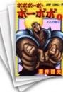 【中古】ボボボーボ・ボーボボ 漫画