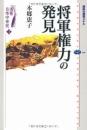 【書籍】将軍権力の発見 漫画