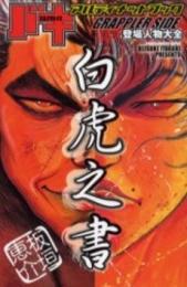 BAKIアルティメットブック 白虎之書 漫画