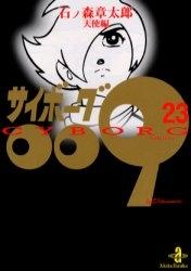 サイボーグ009 [文庫版] 漫画