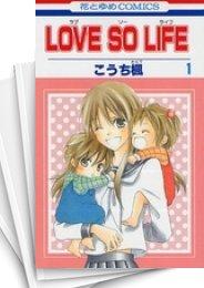 【中古】LOVE SO LIFE 漫画